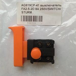Купить выключатель для полировальной машины Sturm AG 919CP