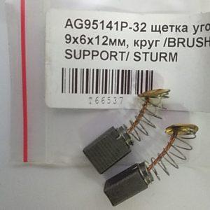 Купить щетки угольные для УШМ Sturm AG 95141P