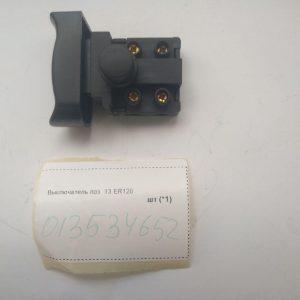 Купить выключатель 013534652 для фрезера Patriot ER 120