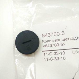 Купить колпачок щеткодержателя 643700-5 для Makita