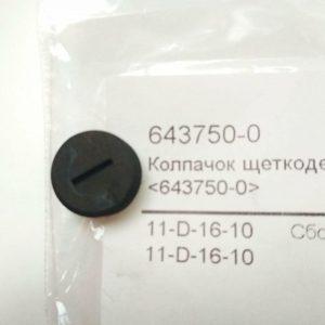 Купить колпачок щеткодержателя 643750-0 для Makita
