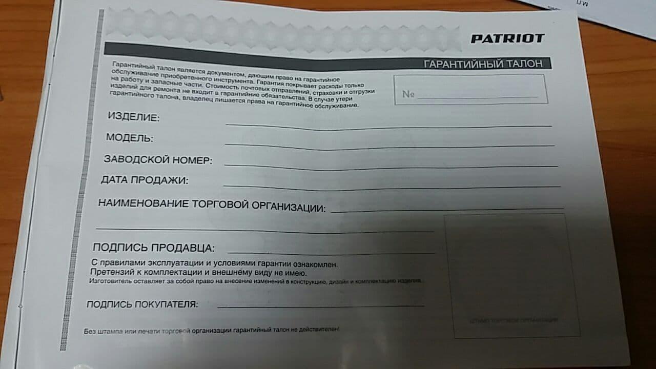 Сервисный центр Patriot
