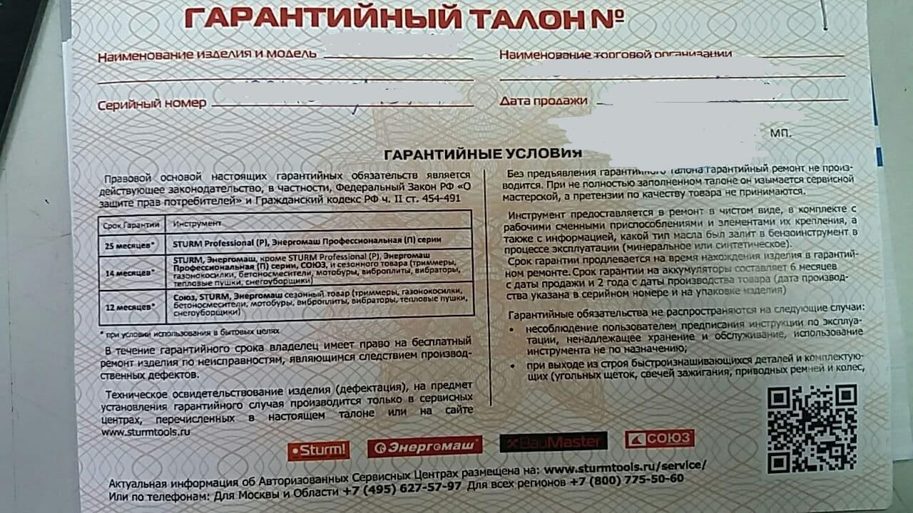 Сервисный центр Sturm, Союз, Энергомаш