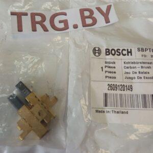 Купить угольные щетки 2609120149 для Bosch